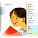 Elementarz współczesny - czytam sobie